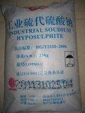 硫代硫酸钠(工业大苏打)