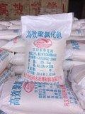 聚合氯化铝(饮用水级)